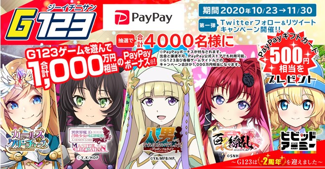 ★【11月30日まで】4,000名! 500円相当のPayPayボーナスがプレゼント中!