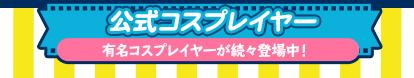 G123.jp公式応援コスプレイヤー