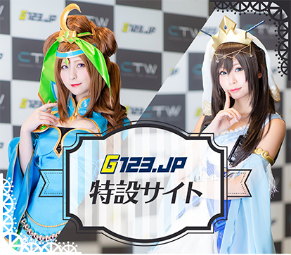 G123.jp特設サイト