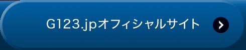 G123.jpオフィシャルサイト