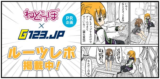 ねとらぼ × G123.JP ルーツレポ掲載中!