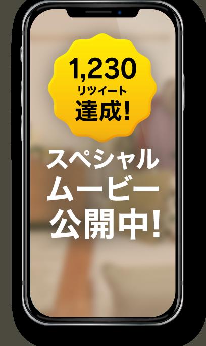 1,230リツイート達成!スペシャルムービー公開中!