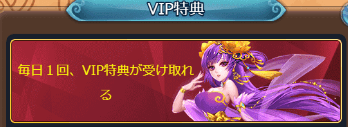 VIP特典
