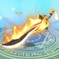 炎神の太刀
