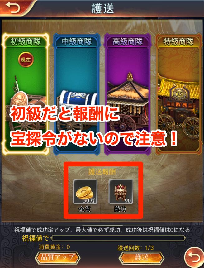 宝探令の入手方法1