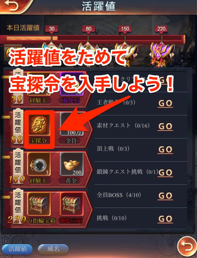 宝探令の入手方法2